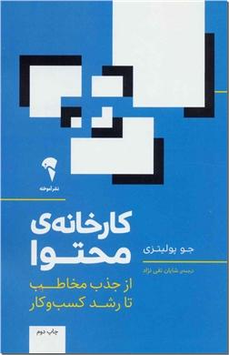 کتاب کارخانه محتوا - از جذب مخاطب تا رشد کسب و کار - خرید کتاب از: www.ashja.com - کتابسرای اشجع