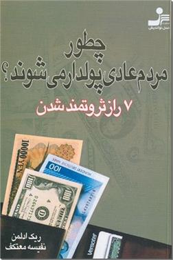 کتاب چطور مردم عادی پولدار می شوند؟ - 7 راز ثروتمند شدن - خرید کتاب از: www.ashja.com - کتابسرای اشجع