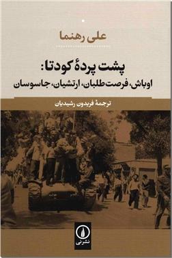 کتاب پشت پرده کودتا - اوباش فرصت طلبان ارتشیان جاسوسان - خرید کتاب از: www.ashja.com - کتابسرای اشجع