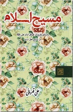 خرید کتاب مسیح اسلام از: www.ashja.com - کتابسرای اشجع