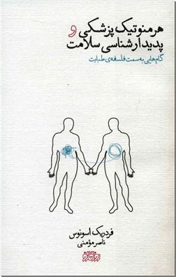کتاب هرمنوتیک پزشکی و پدیدارشناسی سلامت - گام هایی به سمت فلسفه ی طبابت - خرید کتاب از: www.ashja.com - کتابسرای اشجع