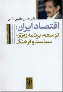 کتاب اقتصاد ایران توسعه برنامه ریزی سیاست و فرهنگ - مجموعه مقالات و سخنرانی ها - خرید کتاب از: www.ashja.com - کتابسرای اشجع