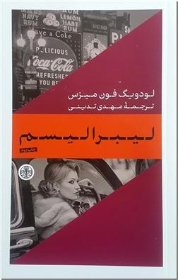 خرید کتاب لیبرالیسم از: www.ashja.com - کتابسرای اشجع