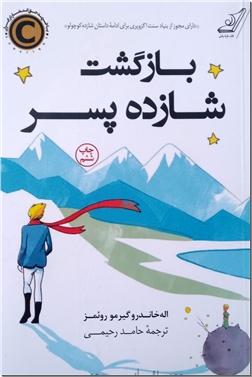 کتاب بازگشت شازده پسر - شازده کوچولو - ادامه داستان شازده کوچولو - خرید کتاب از: www.ashja.com - کتابسرای اشجع