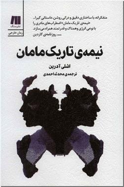 کتاب نیمه تاریک مامان - ادبیات داستانی - رمان - خرید کتاب از: www.ashja.com - کتابسرای اشجع