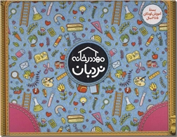 کتاب کیف کتاب مهد در خانه - 5و6 ساله - بسته آموزش کودکان 5 تا 6 سال - خرید کتاب از: www.ashja.com - کتابسرای اشجع