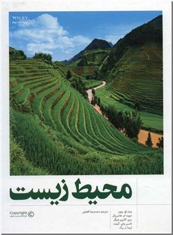 کتاب محیط زیست - سیاست و آموزش محیط زیست - خرید کتاب از: www.ashja.com - کتابسرای اشجع