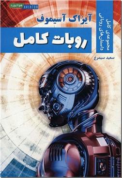 کتاب روبات کامل - مجموعه ی کامل داستان های روباتی - خرید کتاب از: www.ashja.com - کتابسرای اشجع