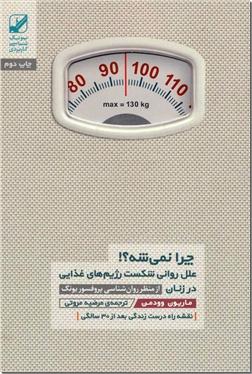 خرید کتاب چرا نمی شه از: www.ashja.com - کتابسرای اشجع