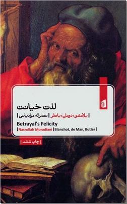 خرید کتاب لذت خیانت از: www.ashja.com - کتابسرای اشجع