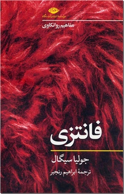 کتاب فانتزی - مفاهیم روانکاوی - خرید کتاب از: www.ashja.com - کتابسرای اشجع