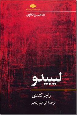 کتاب لیبیدو - مفاهیم روانکاوی - خرید کتاب از: www.ashja.com - کتابسرای اشجع