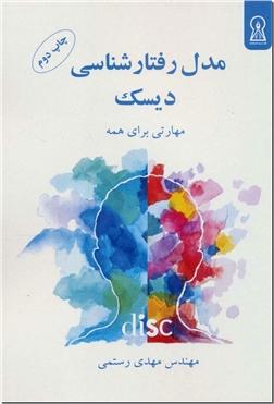 کتاب اوج پرواز - مدل جهانی دیسک - مدل رفتارشناسی DISC - خرید کتاب از: www.ashja.com - کتابسرای اشجع
