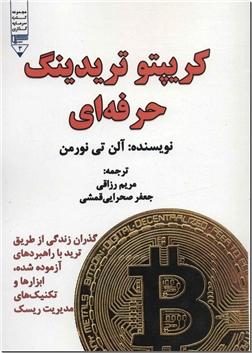 کتاب کریپتو تریدینگ حرفه ای - ارزهای رمزنگاری شده - خرید کتاب از: www.ashja.com - کتابسرای اشجع