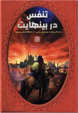 خرید کتاب تنفس در بینهایت از: www.ashja.com - کتابسرای اشجع