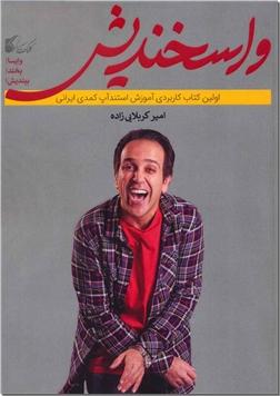 کتاب واسخندیش - استندآپ - اولین کتاب کاربردی آموزش استندآپ کمدی ایرانی - خرید کتاب از: www.ashja.com - کتابسرای اشجع