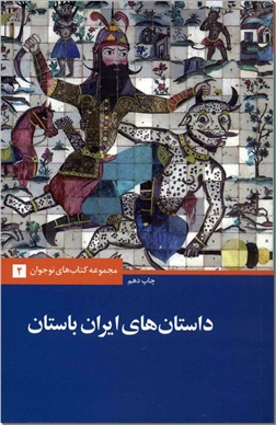 کتاب داستان های ایران باستان - داستان تاریخی برای نوجوانان - خرید کتاب از: www.ashja.com - کتابسرای اشجع