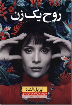 خرید کتاب روح یک زن از: www.ashja.com - کتابسرای اشجع