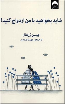 خرید کتاب شاید بخواهید با من ازدواج کنید از: www.ashja.com - کتابسرای اشجع