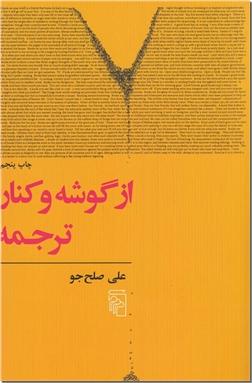 خرید کتاب از گوشه و کنار ترجمه از: www.ashja.com - کتابسرای اشجع