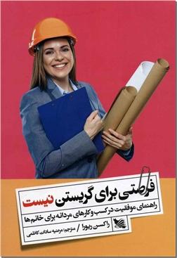کتاب فرصتی برای گریستن نیست - راهنمای موفقیت در کسب و کارهای مردانه برای خانم ها - خرید کتاب از: www.ashja.com - کتابسرای اشجع
