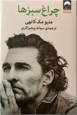 کتاب چراغ سبزها - کتابی پر از داستان های حکیمانه از روزنوشت های نویسنده - خرید کتاب از: www.ashja.com - کتابسرای اشجع