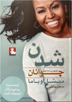 کتاب میشل شدن - بازنویسی شده برای نوجوانان - داستانی برای شکستن حد و حصر ها - خرید کتاب از: www.ashja.com - کتابسرای اشجع