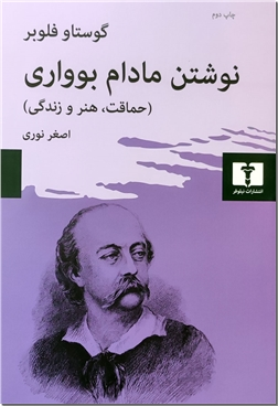 کتاب نوشتن مادام بواری - مادام بووآری - حماقت ، هنر و زندگی - خرید کتاب از: www.ashja.com - کتابسرای اشجع