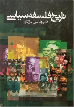 کتاب تاریخ فلسفه سیاسی - سیر عقاید و افکار سیاسی از آغاز تاریخ بشر تا دوران معاصر - خرید کتاب از: www.ashja.com - کتابسرای اشجع