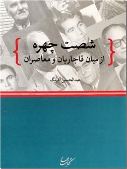 کتاب شصت چهره - از میان قاجاریان و معاصران - خرید کتاب از: www.ashja.com - کتابسرای اشجع