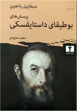 خرید کتاب پرسش های بوطیقای داستایفسکی از: www.ashja.com - کتابسرای اشجع