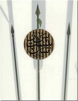 کتاب پس از بیست سال - رمان عاشقانه و تاریخی مذهبی - خرید کتاب از: www.ashja.com - کتابسرای اشجع