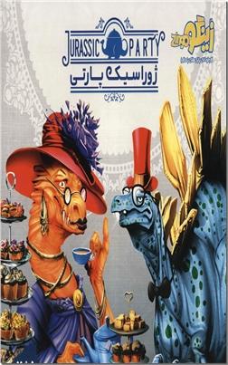 خرید اسباب بازی بازی ژوراسیک پارتی از: www.ashja.com - کتابسرای اشجع