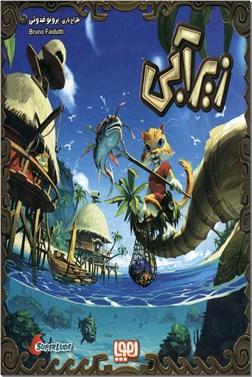 خرید اسباب بازی بازی زیرآبی از: www.ashja.com - کتابسرای اشجع