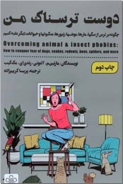 کتاب دوست ترسناک من - چگونه بر ترس از حیوانات غلبه کنیم - خرید کتاب از: www.ashja.com - کتابسرای اشجع