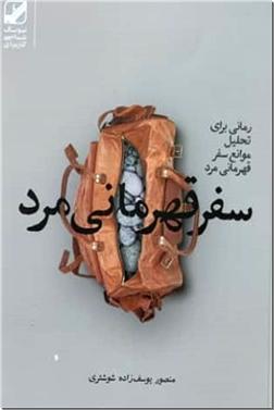 کتاب سفر قهرمانی مرد - رمانی برای تحلیل موانع سفر قهرمان مرد - خرید کتاب از: www.ashja.com - کتابسرای اشجع
