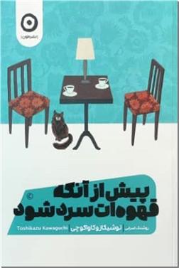 خرید کتاب پیش از آنکه قهوه ات سرد شود از: www.ashja.com - کتابسرای اشجع