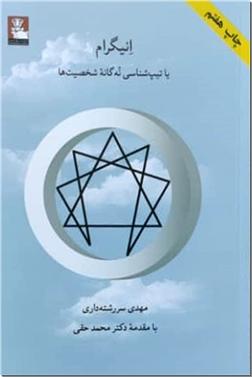 خرید کتاب انیگرام - شخصیت شناسی از: www.ashja.com - کتابسرای اشجع