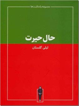 خرید کتاب حال حیرت از: www.ashja.com - کتابسرای اشجع