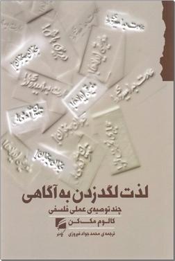 کتاب لذت لگد زدن به آگاهی - چند توصیه عملی فلسفی - خرید کتاب از: www.ashja.com - کتابسرای اشجع