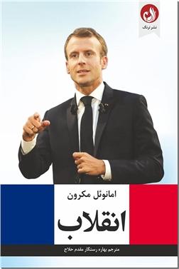 کتاب انقلاب - امانوئل مکرون - باورهای امانوئل مکرون درباره فرانسه - خرید کتاب از: www.ashja.com - کتابسرای اشجع