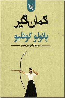 خرید کتاب کمان گیر - کمانگیر از: www.ashja.com - کتابسرای اشجع
