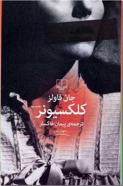 خرید کتاب کلکسیونر از: www.ashja.com - کتابسرای اشجع