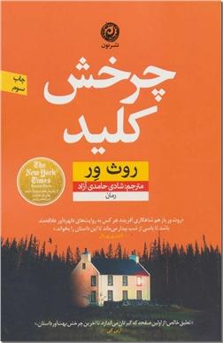 خرید کتاب چرخش کلید از: www.ashja.com - کتابسرای اشجع