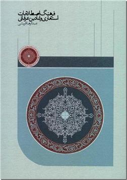 خرید کتاب فرهنگ اصطلاحات استعاری و نمادین عرفانی از: www.ashja.com - کتابسرای اشجع