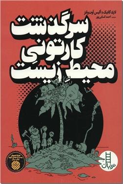 کتاب سرگذشت کارتونی محیط زیست - محیط زیست و منابع طبیعی - خرید کتاب از: www.ashja.com - کتابسرای اشجع
