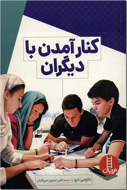 خرید کتاب کنار آمدن با دیگران از: www.ashja.com - کتابسرای اشجع