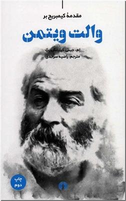 خرید کتاب مقدمه کیمریج بر والت ویتمن از: www.ashja.com - کتابسرای اشجع