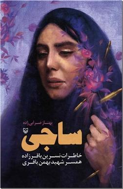 خرید کتاب ساجی از: www.ashja.com - کتابسرای اشجع