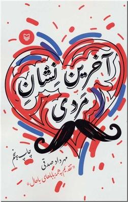 خرید کتاب آخرین نشان مردی از: www.ashja.com - کتابسرای اشجع